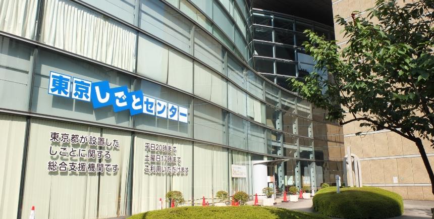 東京しごと財団は<br>シニア就業支援に多様な事業