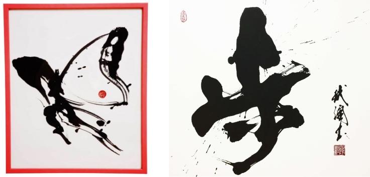 永山玳潤先生 「書」作品2