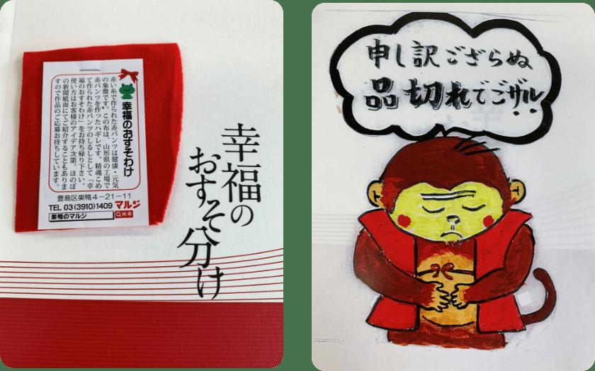 東京・巣鴨の生活衣料品「マルジ」商品1